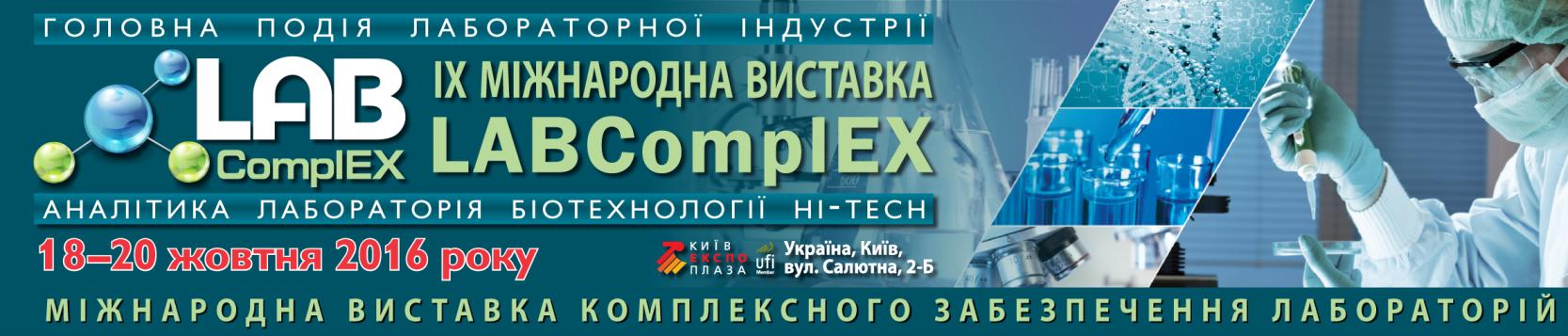 LabComplEX_2016